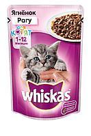 Whiskas, Вискас рагу с ягненком, влажный корм для котят от 1 до 12 месяцев, пауч 28шт.*85 гр