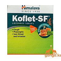 Кофлет леденцы при воспалении горла с Базиликом и Мёдом без сахара (Koflet-SF HIMALAYA), 1 блистер - 6 шт.