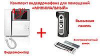 Комплект видео домофона для помещений, «Минимальный»