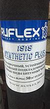 Сверхпрочный синтетический легкий подкладочный ковер RUFLEX РУФЛЕКС   для всех видов кровли, 50 кв.м.