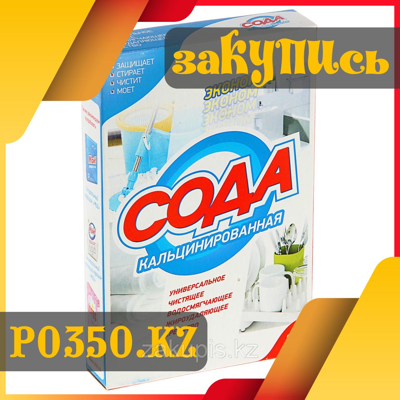 Кальцинированная сода 600 г