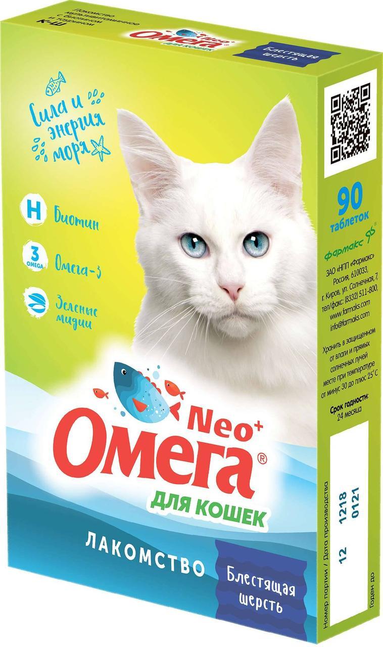 Витамины-Лакомство для кошек Омега Neo+ Блестящая шерсть