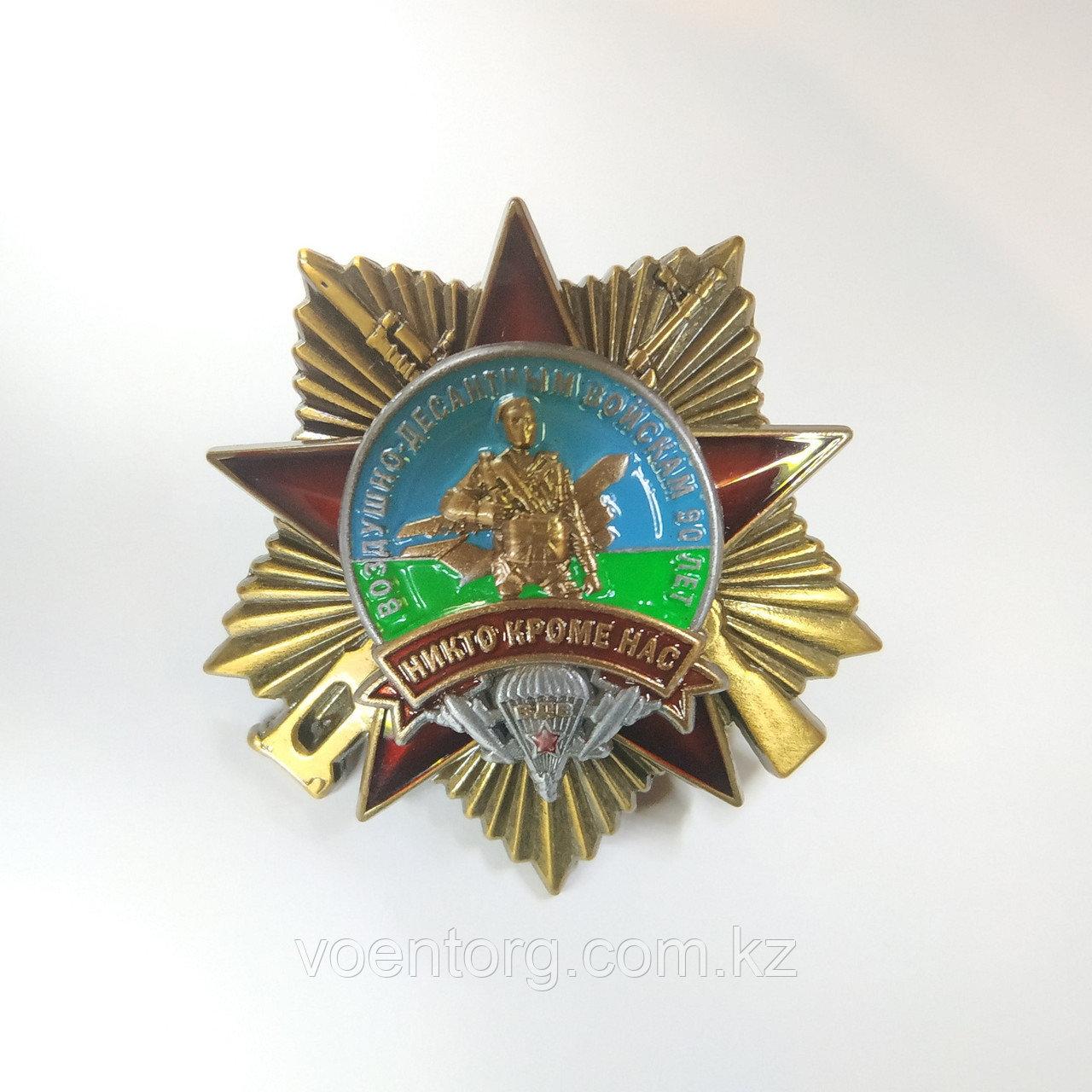 """Орден """"90 лет Воздушно-десантным войскам"""""""