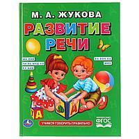 Обучающая книга-пособие «Развитие речи. М. А. Жукова», фото 1