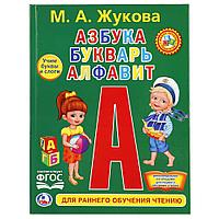 Развивающая книжка в твёрдом переплёте «Азбука. Букварь. Алфавит. М. А. Жукова»