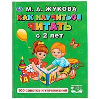 Книга «Как научиться читать с 2 лет» М.А.Жуковой, фото 1
