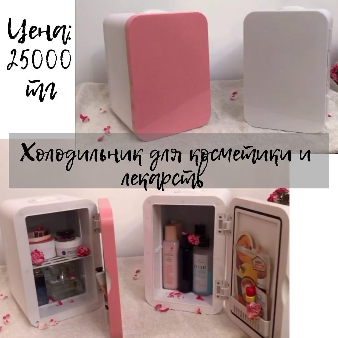 Холодильник для косметики 8л