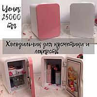 Холодильник для косметики 8л, фото 1