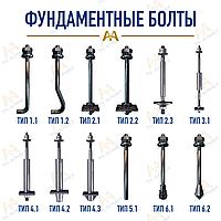 Фундаментные болты ТИП 2.1 ГОСТ 24379.1-80