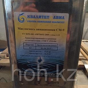 Авиационная Маслосмесь СМ-9