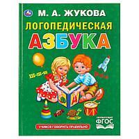 Книга для детей в твёрдом переплёте «Логопелдическая азбука» М. А. Жуковой, фото 1