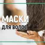 Почему так важно использовать маски для волос?
