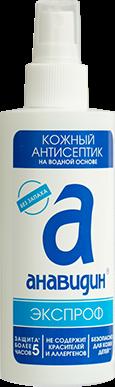 Анавидин  -  Экспроф 150мл(спрей) кожный антисептик
