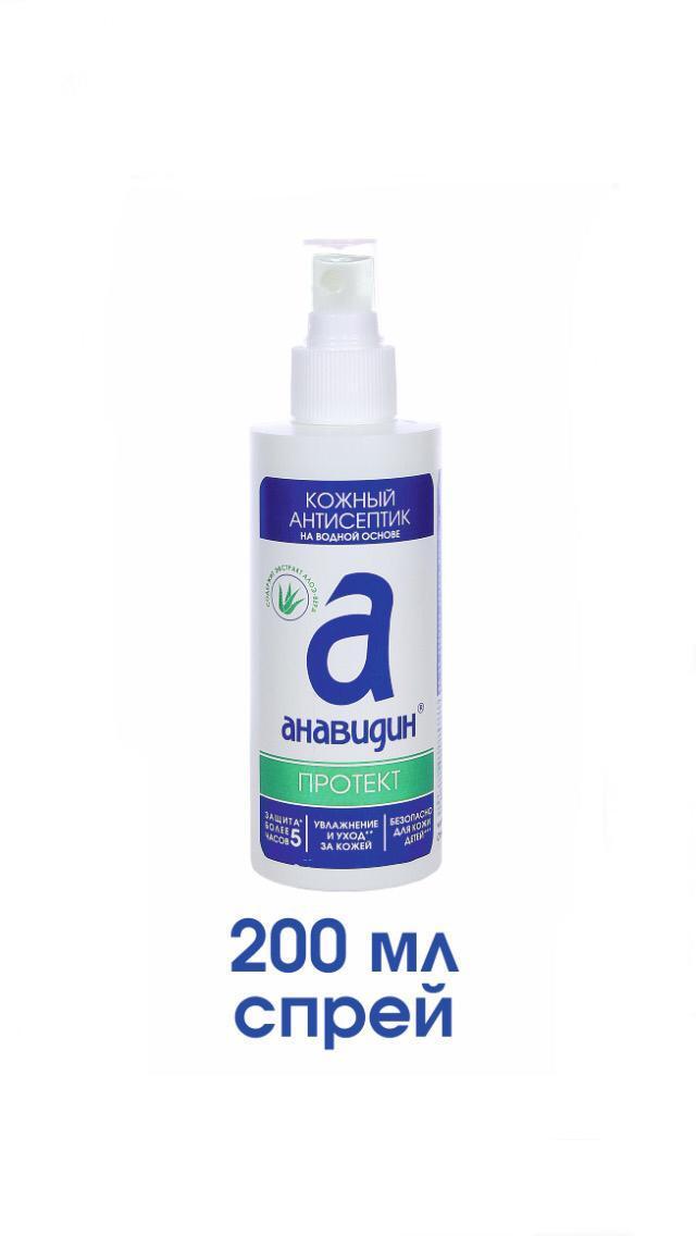 Анавидин-Протект (150 мл спрей)