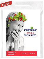 Удобрение Fertika для ягод 2,5 кг