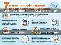 """Плакат """"7 шагов по профилактике коронавирусной инфекции"""""""