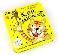 Игра настольная «Кот мышелов» в жестяной коробке