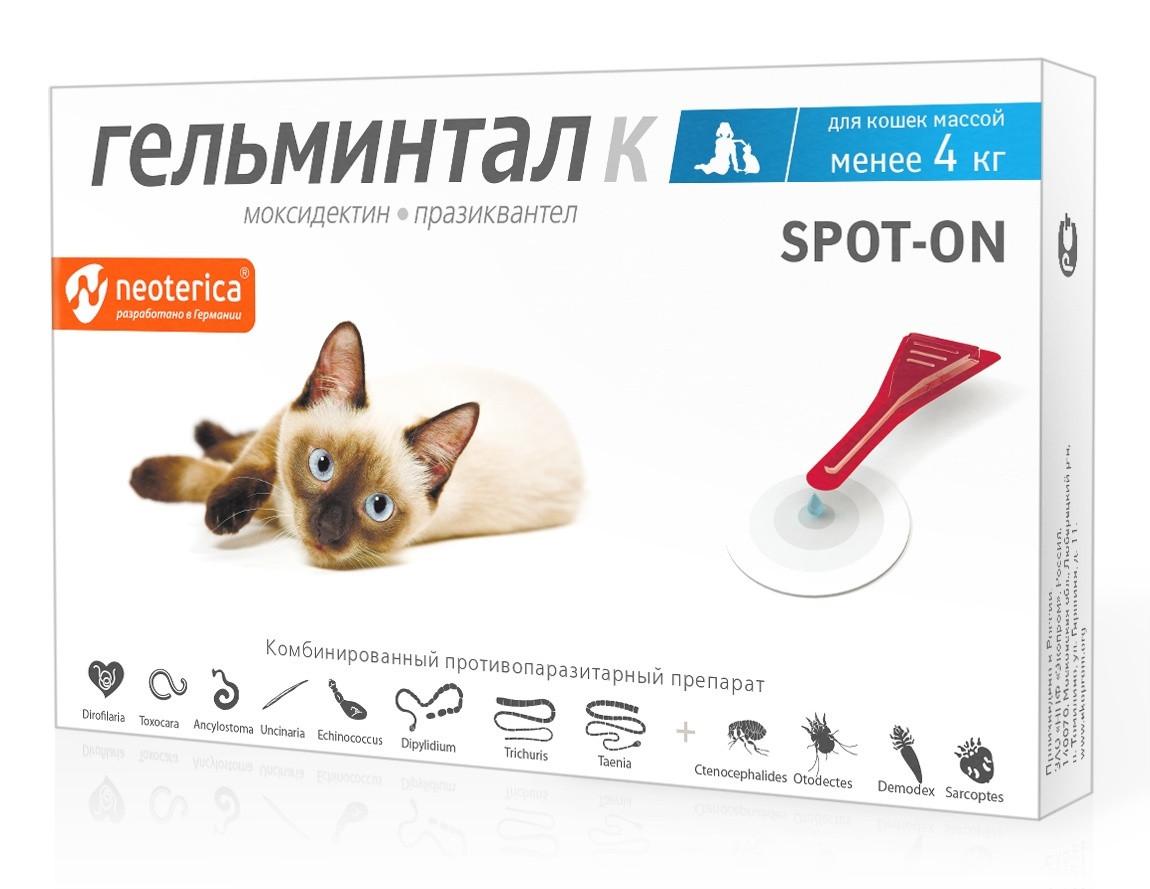 Капли Гельминтал К, Антипаразитарный препарат для кошек массой менее 4 кг