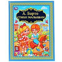 Книга «Стихи малышам» А.Барто, фото 1