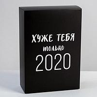 Коробка складная «Хуже тебя только 2020», 16 × 23 × 7.5 см, фото 1