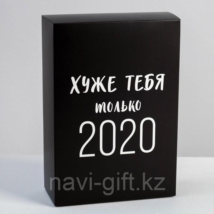 Коробка складная «Хуже тебя только 2020», 16 × 23 × 7.5 см - фото 1