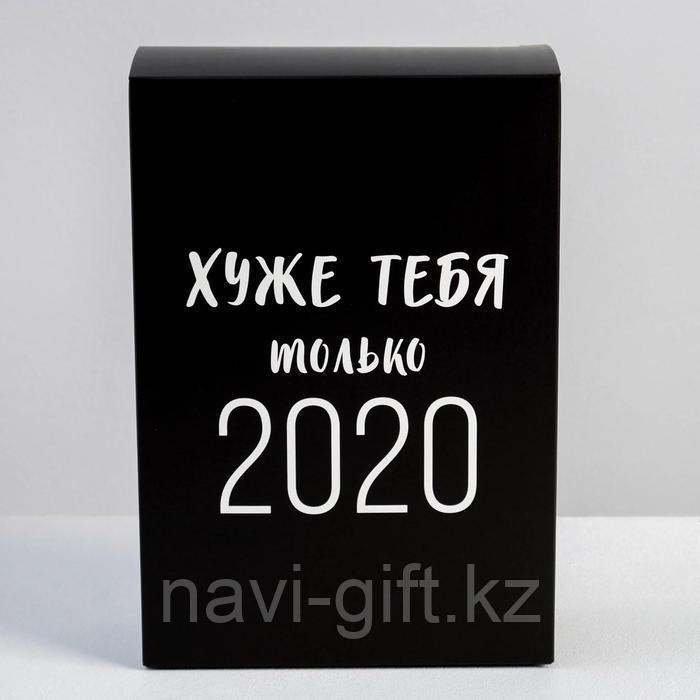 Коробка складная «Хуже тебя только 2020», 16 × 23 × 7.5 см - фото 3