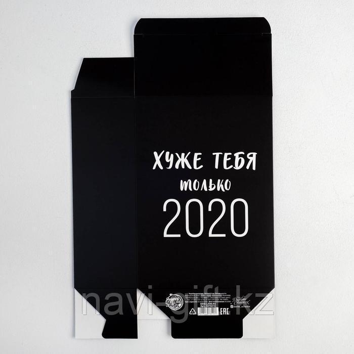 Коробка складная «Хуже тебя только 2020», 16 × 23 × 7.5 см - фото 4