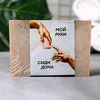 "Мыло ""Мой руки - сиди дома"" 100 г"