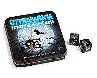 Игра настольная «Говорящие кубики Страшилки» в жестяной коробке из серии «Игры в табакерке»
