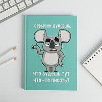 """Ежедневник """"Коала"""" А5, 80 листов, фото 1"""