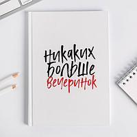 """Ежедневник """"Никаких больше вечеринок"""" А5, 80 листов, фото 1"""