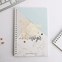 """Ежедневник с тиснением """"Мечтай.Создавай.Действуй МРАМОР"""", А5, 60 листов, фото 1"""