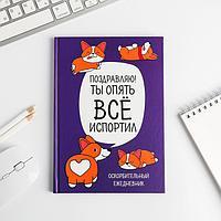 "Ежедневник ""Корги. Серия для тех у кого лапки"", А5, 80 листов, фото 1"