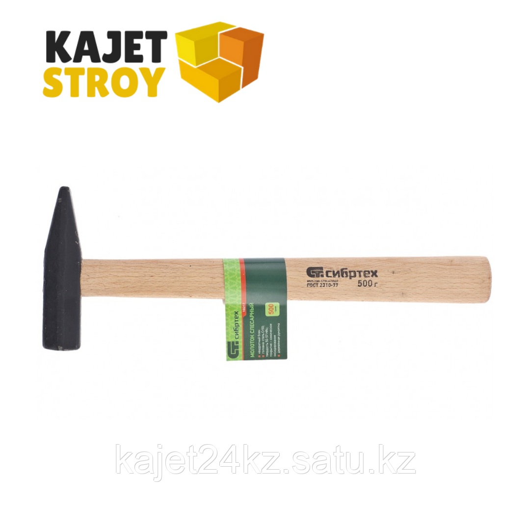 Молоток слесарный, 500 г, квадратный боек, деревянная рукоятка// Сибртех