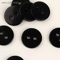 Набор пуговиц, 2 прокола, d = 23 мм, 10 шт, цвет чёрный