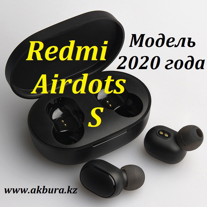 Обновленный Redmi AirDots S, 2020 года + подарок. Бесплатная доставка