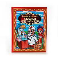«Сказки для малышей. К. Чуковский», фото 1