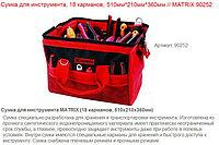 Сумка для инструмента, 18 карманов, 510мм*210мм*360мм MATRIX 90252