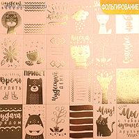 Бумага жемчужная с фольгированием «Счастье есть», 30.5 × 30.5 см