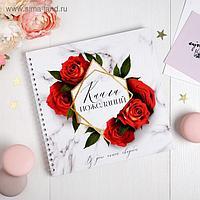 """Книга свадебных пожеланий """"Красные розы"""" на пружине, 21,7 х 21 см"""