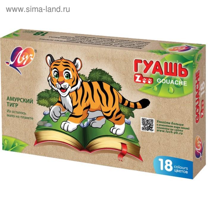 """Гуашь """"ZOO"""" 18 цветов , Алматы"""