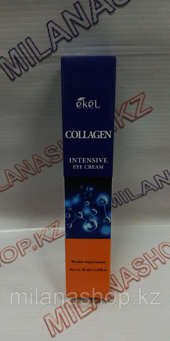 Ekel Collagen Intensive Eye Cream - Коллагеновый Крем вокруг Глаз 40мл