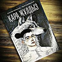 Фэнтези-роман Қара Жұлдыз, Черная Звезда Бақытжан Момышұлы, Юрий Серебрянский
