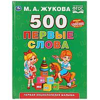 Учебное пособие «Первые слова» М.А.Жуковой, фото 1