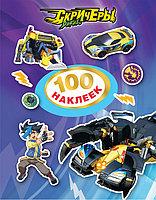 Дикие Скричеры 37074 100 наклеек (фиолетовая) Screechers Wild