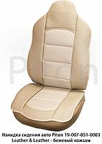 Накидки кожаные на передние сиденья Piton Leather 2 шт. (Болгария) черные, серые, бежевые, фото 3