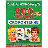 Учебное пособие «Скорочтение. 200 текстов» М.А.Жуковой