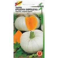 Семена Тыква 'Крошечка-хаврошечка' select, 7 шт (комплект из 10 шт.)