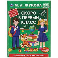 Учебное пособие «Скоро в первый класс» М.А.Жуковой, фото 1