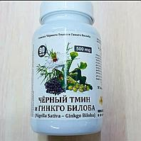 Семена чёрного тмина и Гинкго билоба